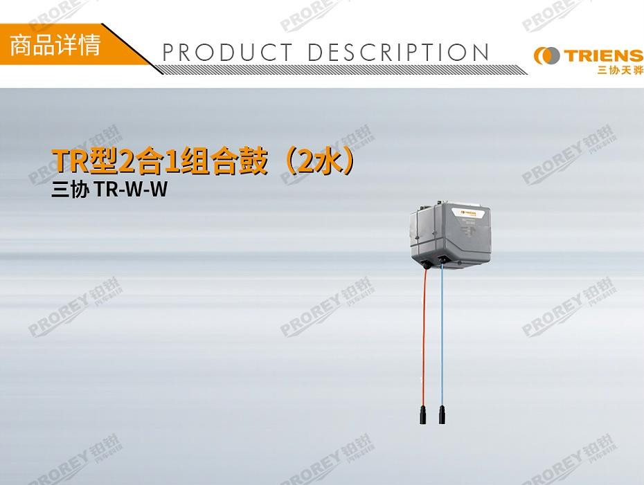 GW-190010059-三协 TR-W-W TR型2合1组合鼓(2水)-1