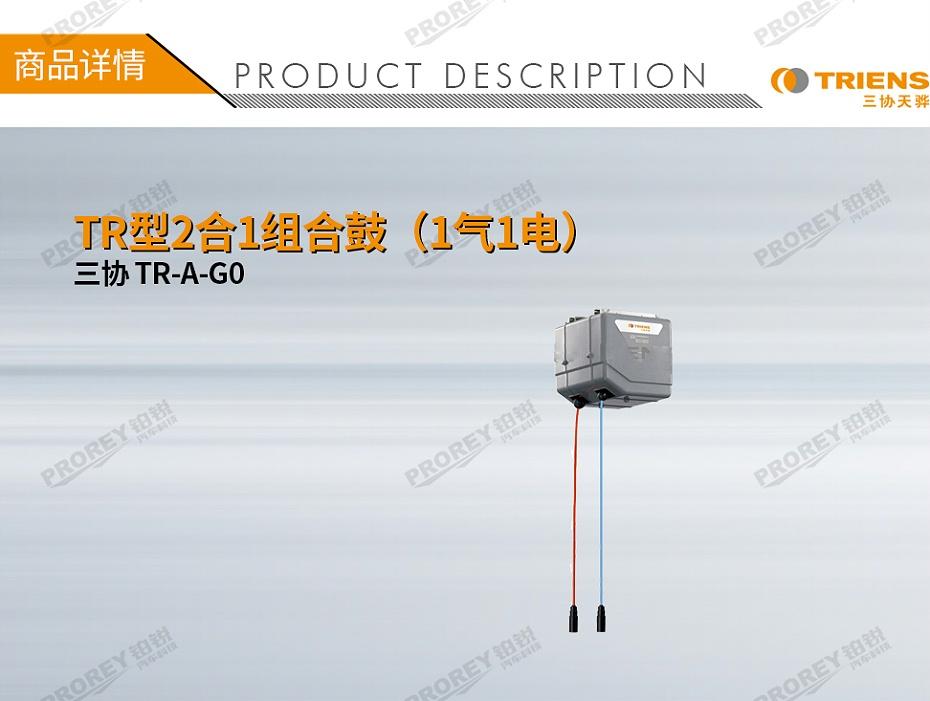 GW-190010058-三协 TR-A-G0 TR型2合1组合鼓(1气1电)-1