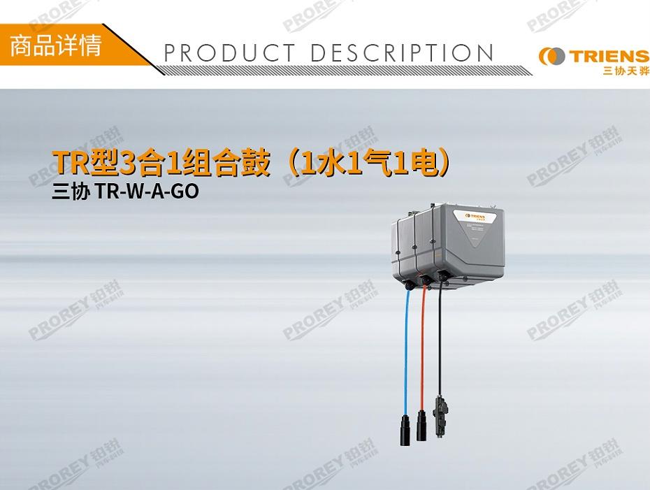 GW-190010055-三协 TR-W-A-GO TR型3合1组合鼓(1水1气1电)-1