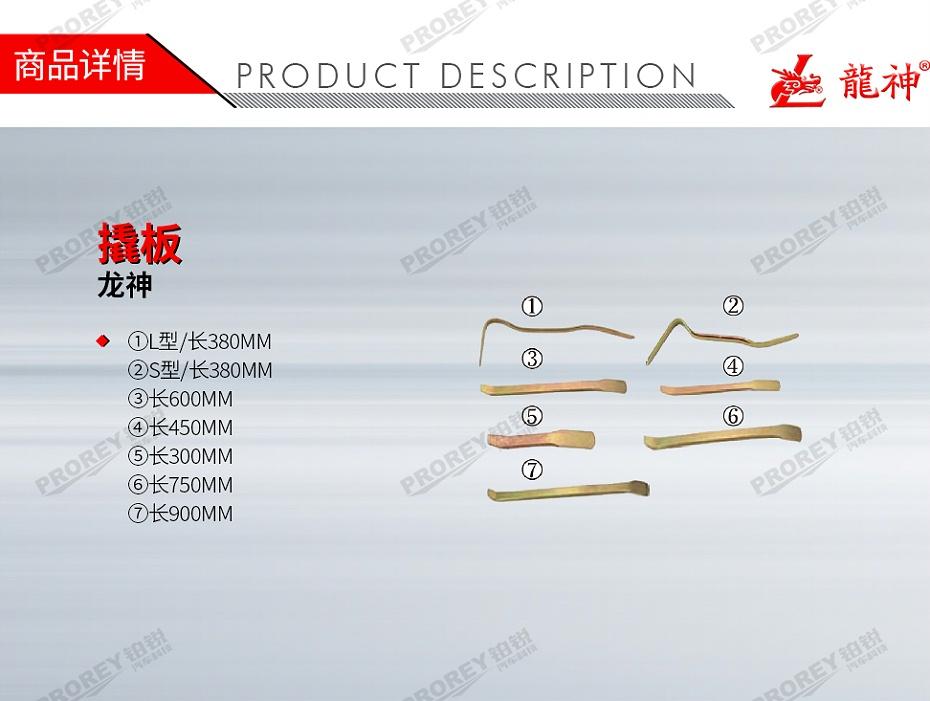GW-130040842-龙神 40332010 撬板-1