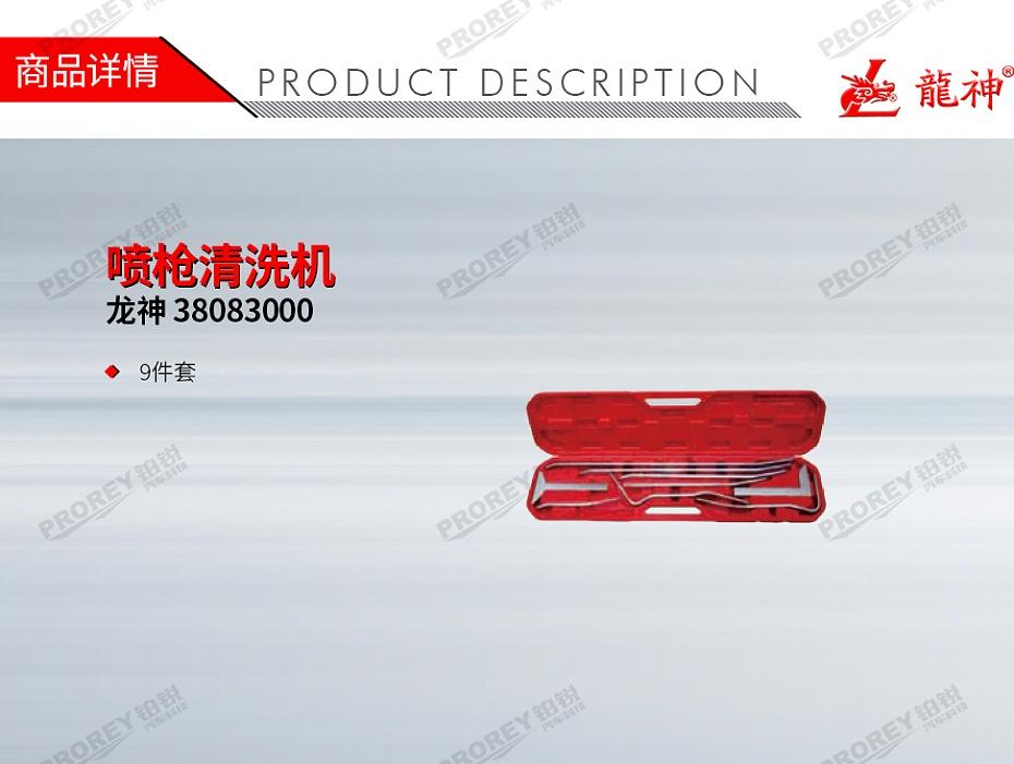 GW-130040849-龙神 40322024 撬板套装-1