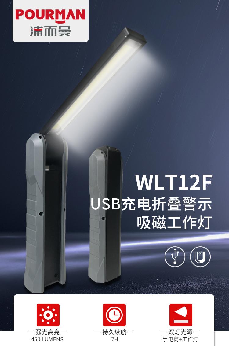 WLT12F折叠灯_01