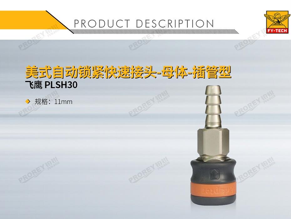 GW-130971623-飞鹰 PLSH30-1