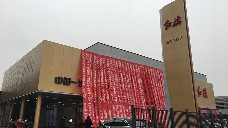 江西红旗4S店-鹰潭凯迪红旗