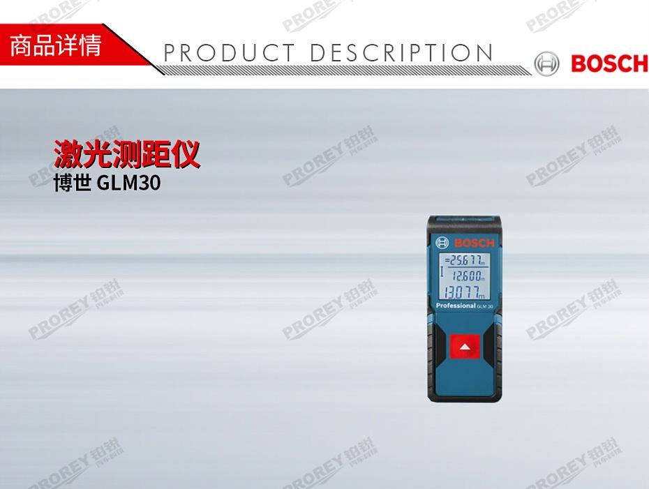 GW-120300011-博世 GLM30 激光测距仪-1