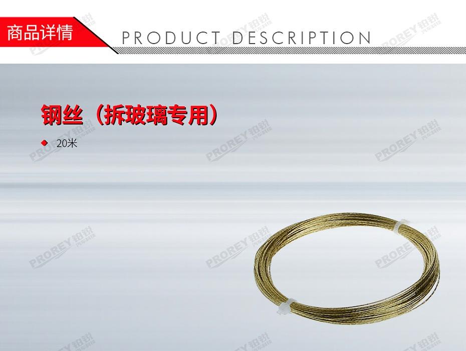 GW-130971815-LOCAL 20米 钢丝(拆玻璃专用)-1
