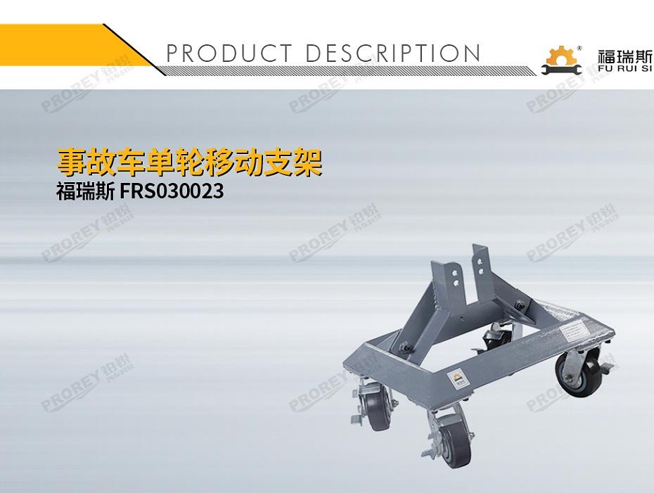 GW-130030581-福瑞斯 FRS030023 事故车单轮移动支架-1