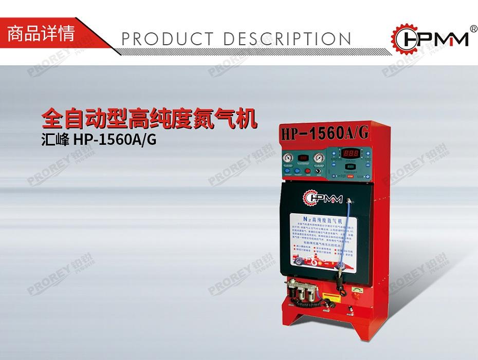 GW-110030023-汇峰 HP-1560A G 全自动型高纯度氮气机-01