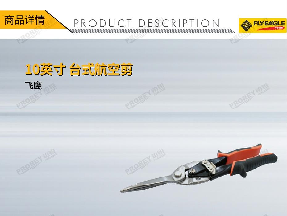 GW-130036599-飞鹰 4610203 10英寸 台式航空剪 加长直口-1