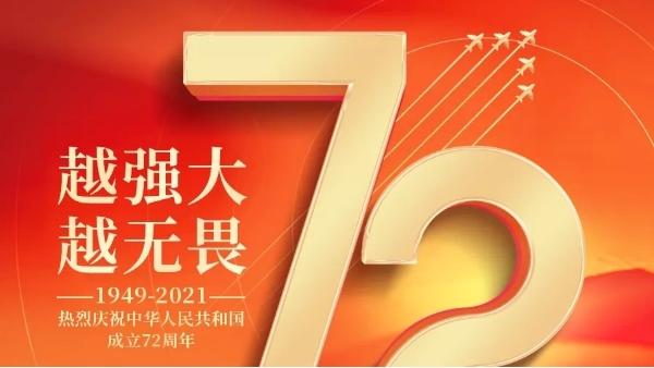 越强大 越无畏 | 热烈庆祝中华人民共和国成立72周年