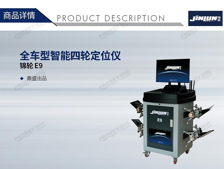 GW-140010093-锦轮 E9 全车型智能四轮定位仪-1