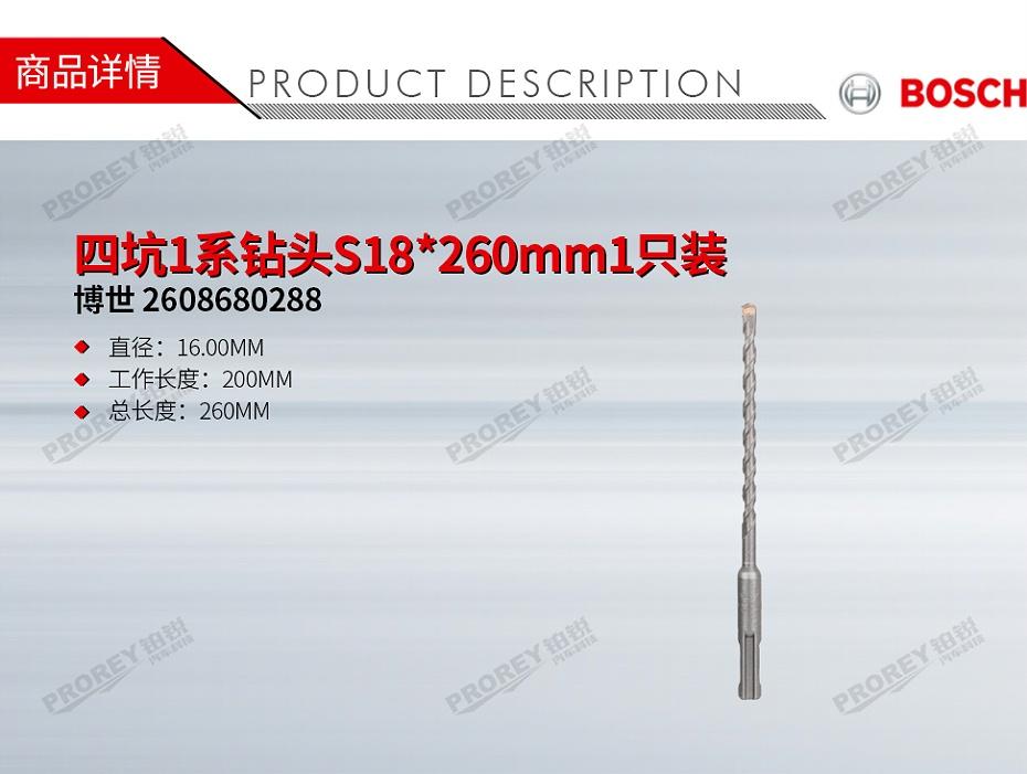 GW-140990663-博世 2608680288 四坑1系钻头S18-260mm1只装-1
