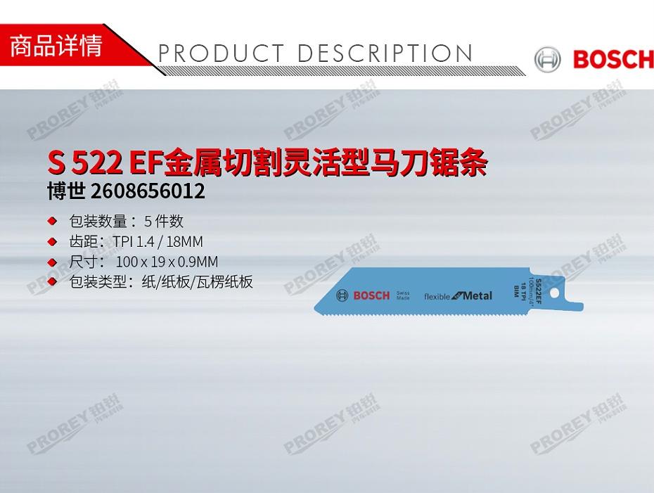 GW-130971104-博世 2608656012 S 522 EF金属切割灵活型马刀锯条-1