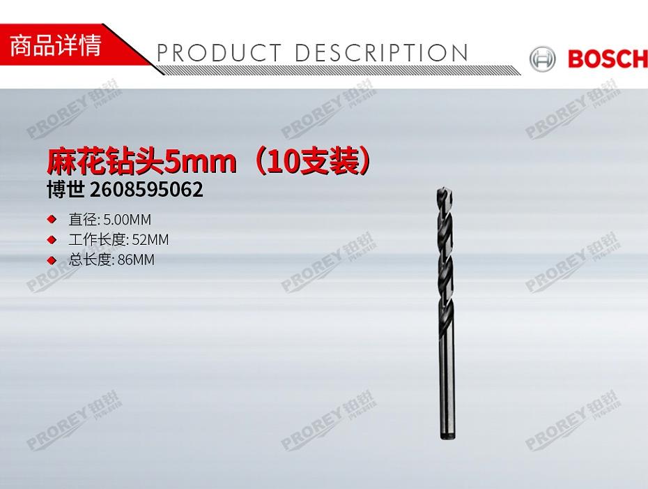 GW-130032322-博世 2608595062 麻花钻头5mm(10支装)-1