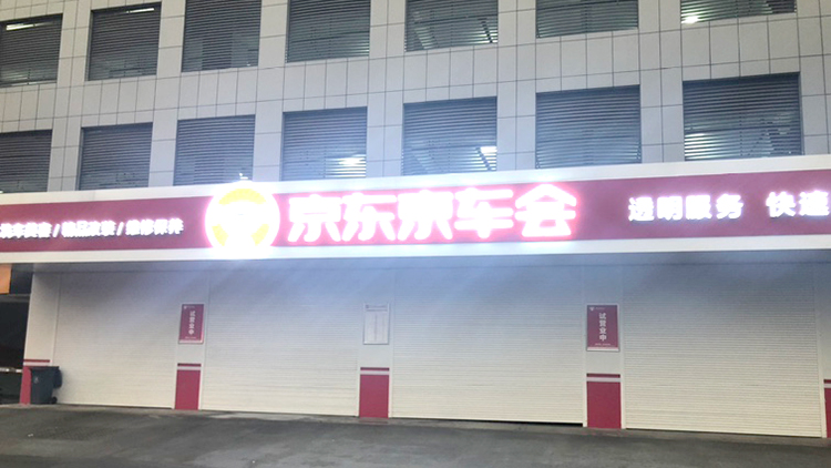 江苏京车会汽修连锁店-宿迁京车会旗舰店