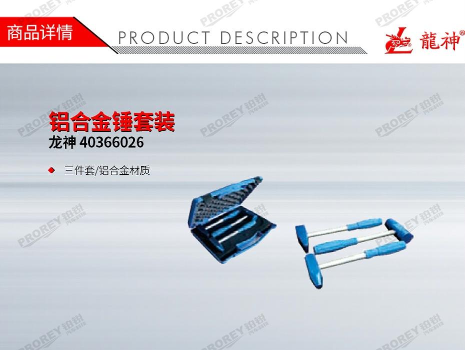 GW-140990881-龙神 40366026 铝合金锤套装-1