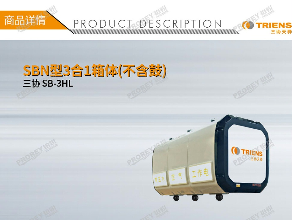 GW-190010079三协 SB-3HL SBN型3合1箱体(不含鼓)-1