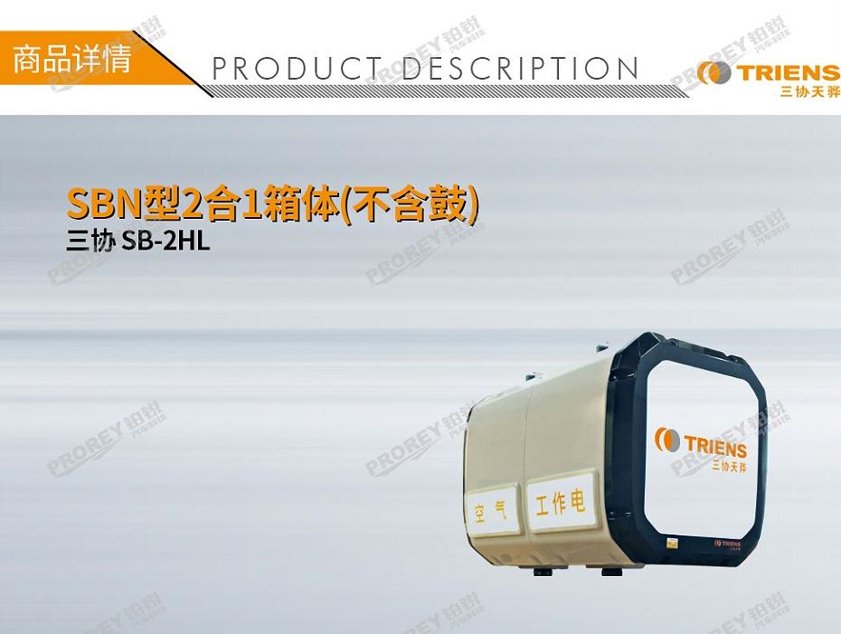 GW-190010086三协 SB-2HL SBN型2合1箱体(不含鼓)-1
