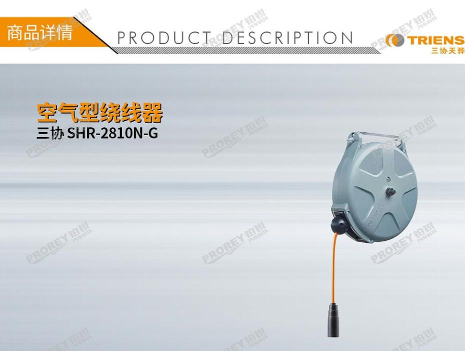 GW-190010095三协 SHR-2810N-G(国产单鼓) 空气型绕线器-1