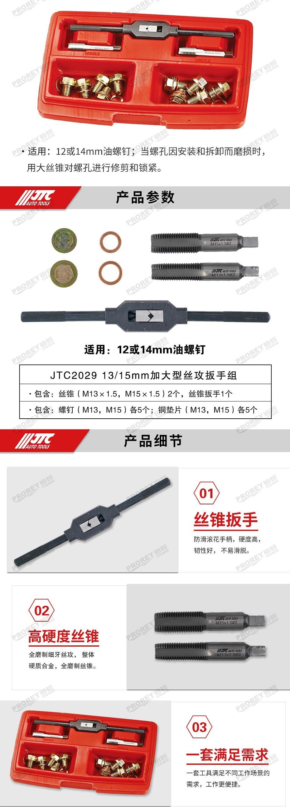GW-130040730-JTC-2029-1315mm加大型丝攻扳手组 -2
