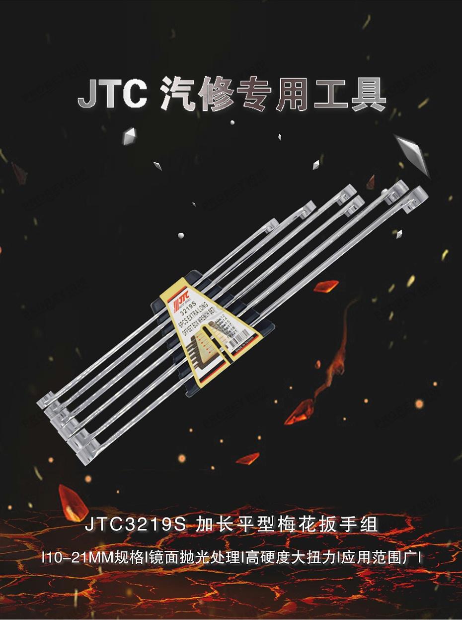 GW-130040757-JTC-3219s-加长平型梅花扳手组6PCS_01