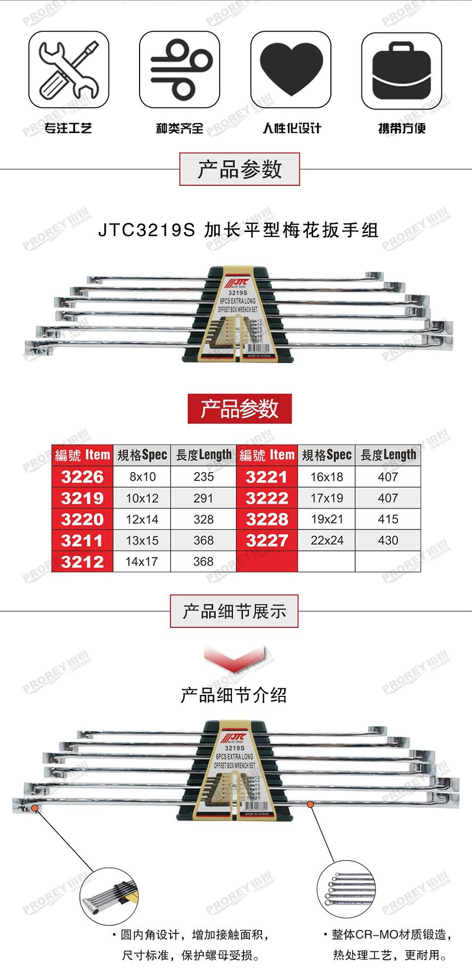 GW-130040757-JTC-3219s-加长平型梅花扳手组6PCS_02