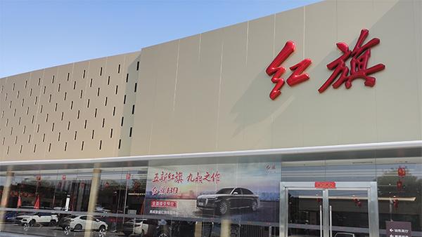 陕西咸阳红旗4S店1