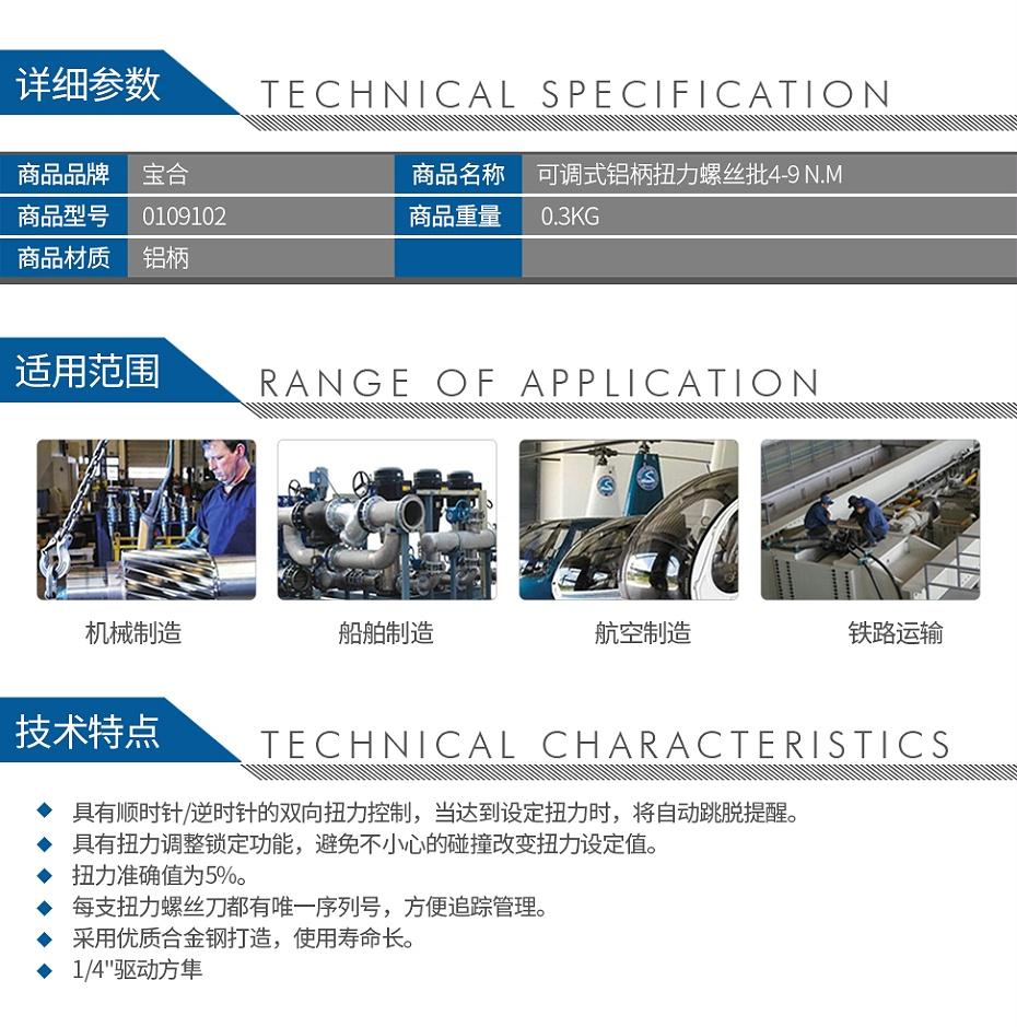宝合0109102可调式铝柄扭力螺丝批4-9-N_02