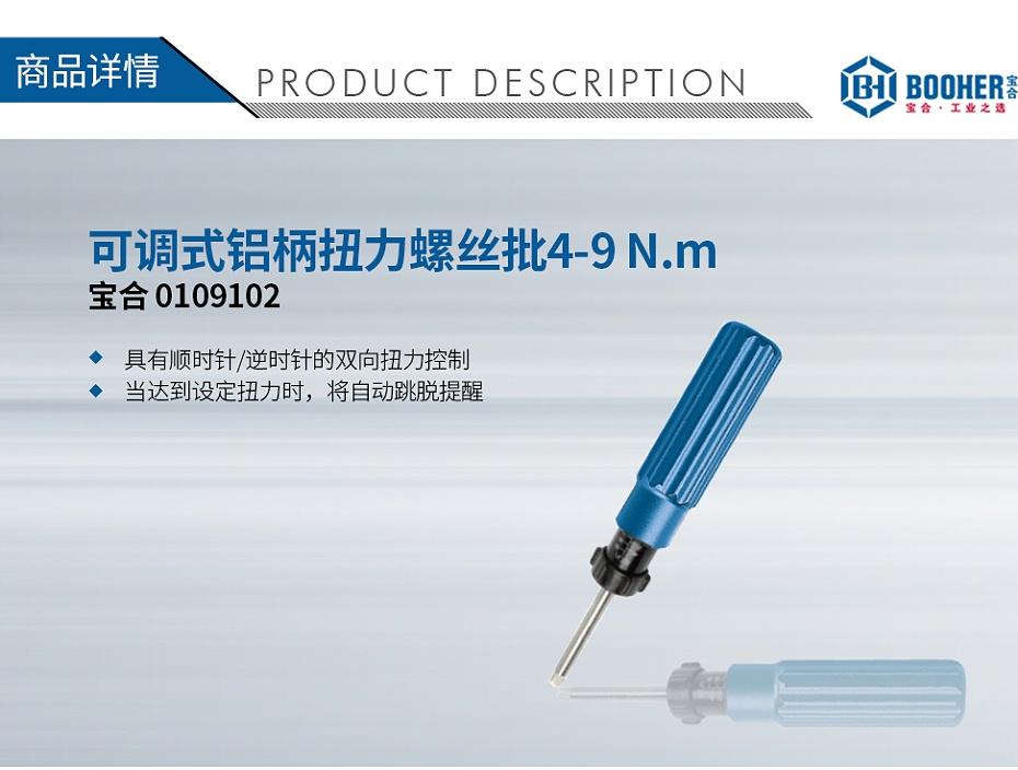 宝合0109102可调式铝柄扭力螺丝批4-9-N_01