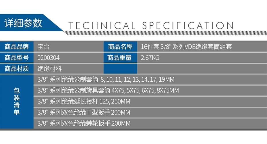 宝合0200304-16件套-10mm系列VDE绝缘套筒组套_02