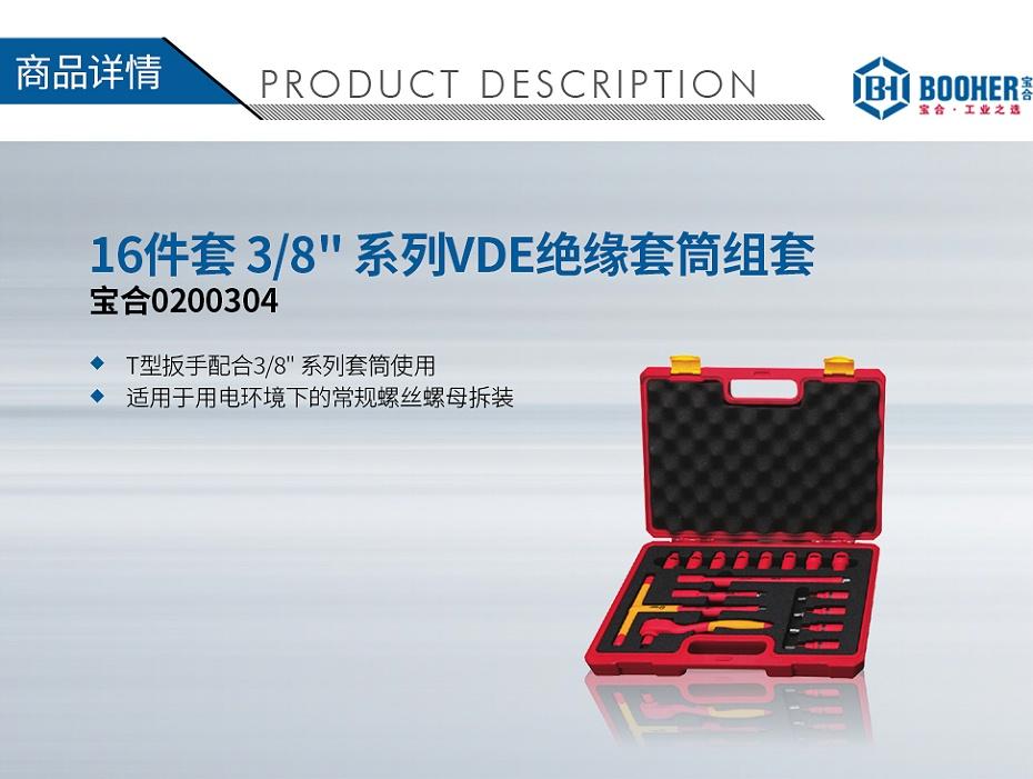 宝合0200304-16件套-10mm系列VDE绝缘套筒组套_01