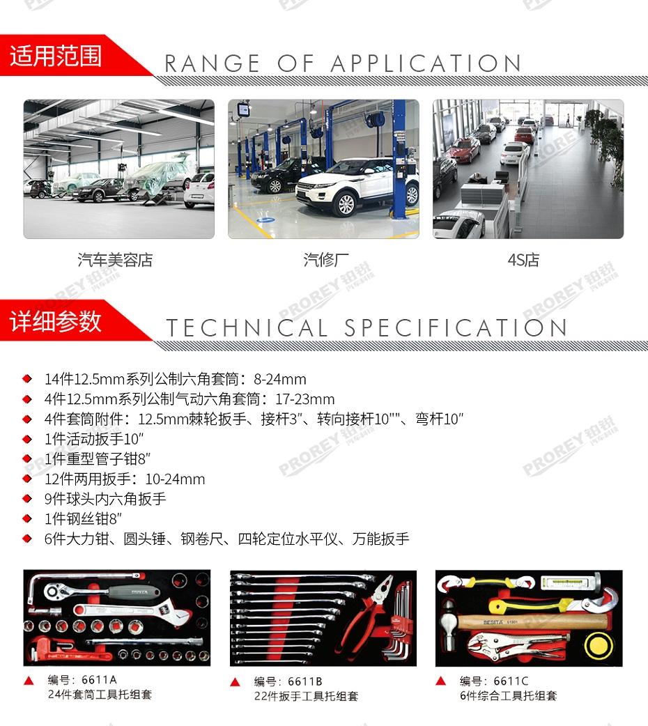 GW-130035465-百思泰 6611 53件四轮定位仪工具方案-2