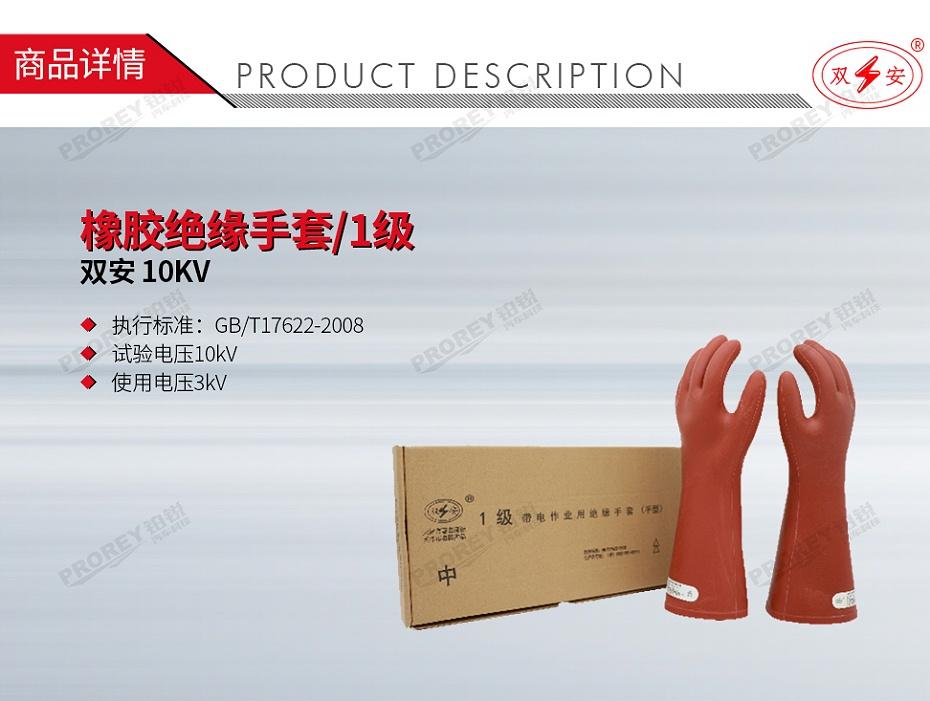 GW-210070040-双安 10KV 橡胶绝缘手套 1级-1