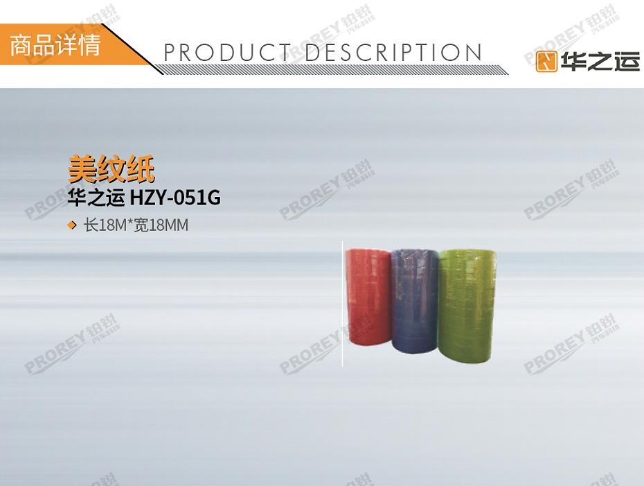 GW-180080186-华之运 HZY-051G 美纹纸(长18m宽18mm)-1