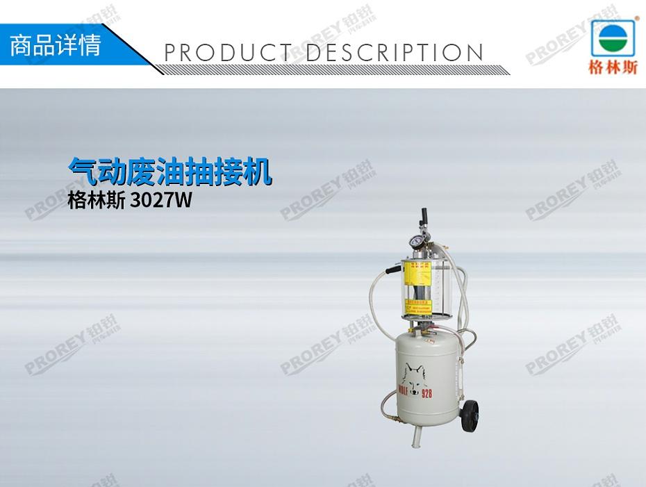GW-170020049-格林斯 3027W 气动废油抽油机-1