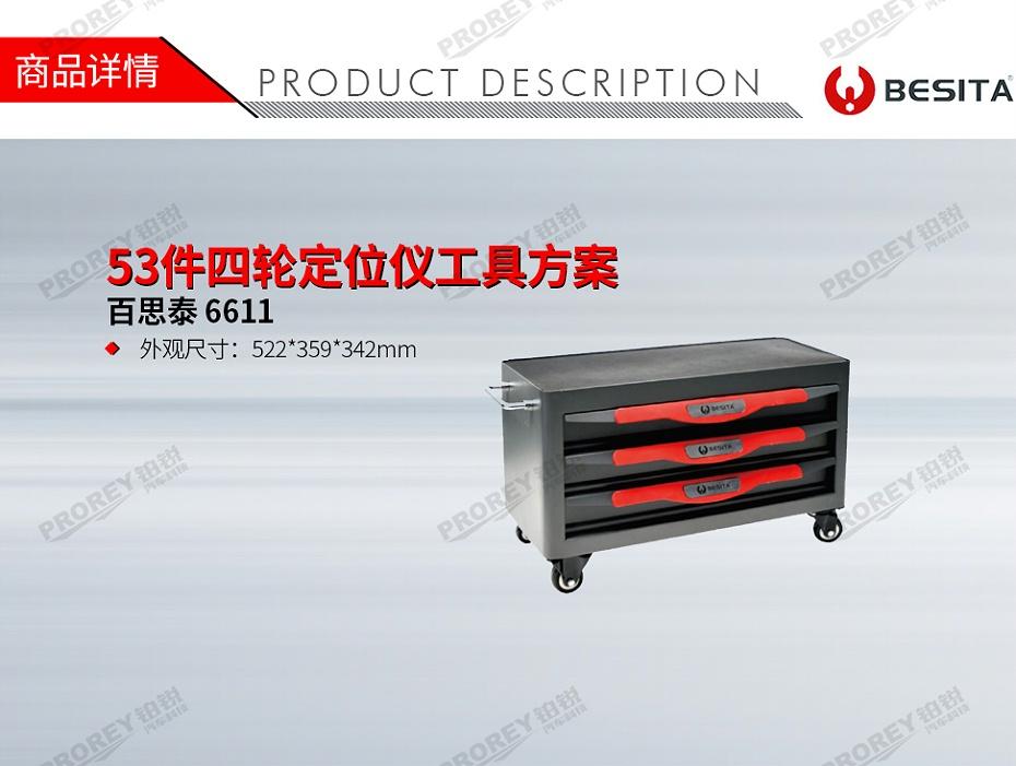 GW-130035465-百思泰 6611 53件四轮定位仪工具方案-1