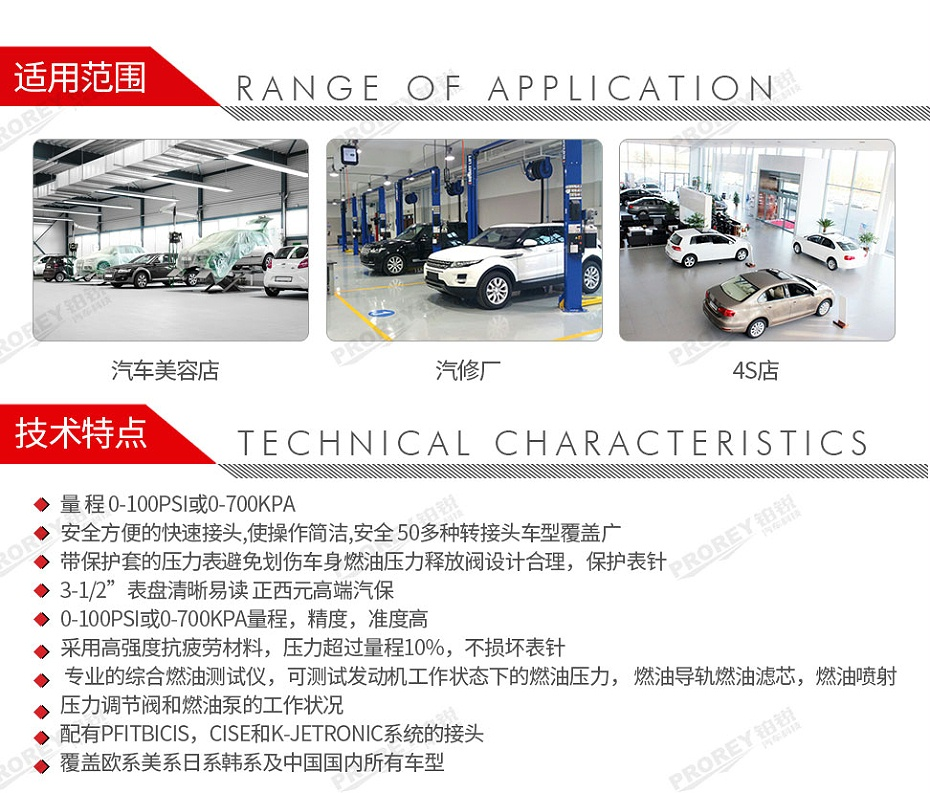 GW-120110002-博世ACTRON KAL2533C 全车系燃油压力测量仪-2