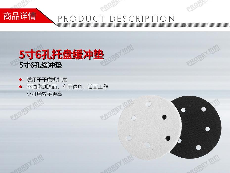 GW-140061458-国产 5寸6孔缓冲垫 5寸6孔托盘缓冲垫-1