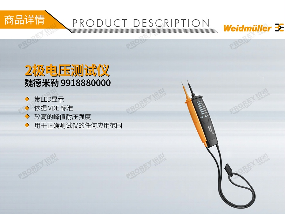 GW-120300028-魏德米勒 9918880000 2极电压测试仪-1