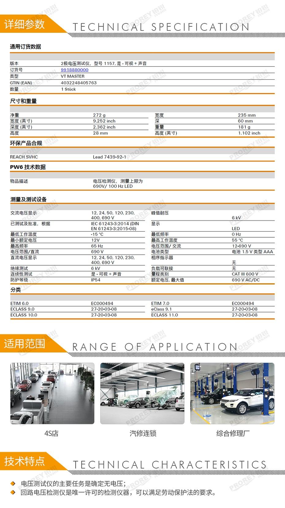 GW-120300028-魏德米勒 9918880000 2极电压测试仪-2