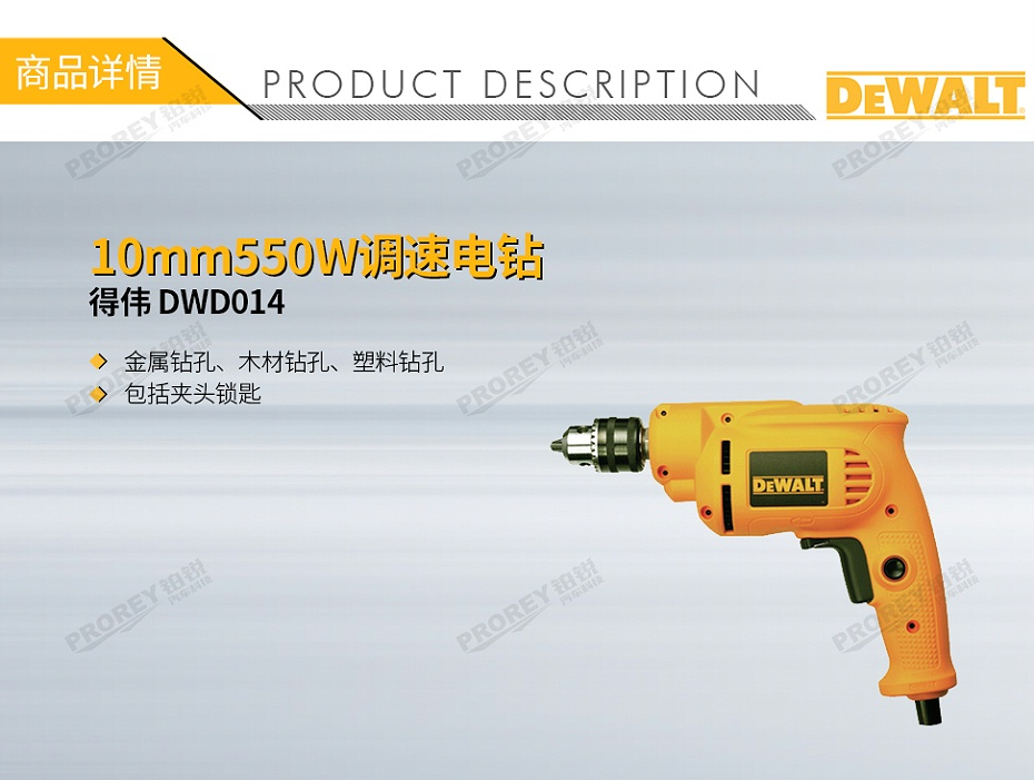 GW-130010007-得伟 DWD014 10mm550W调速电钻-1