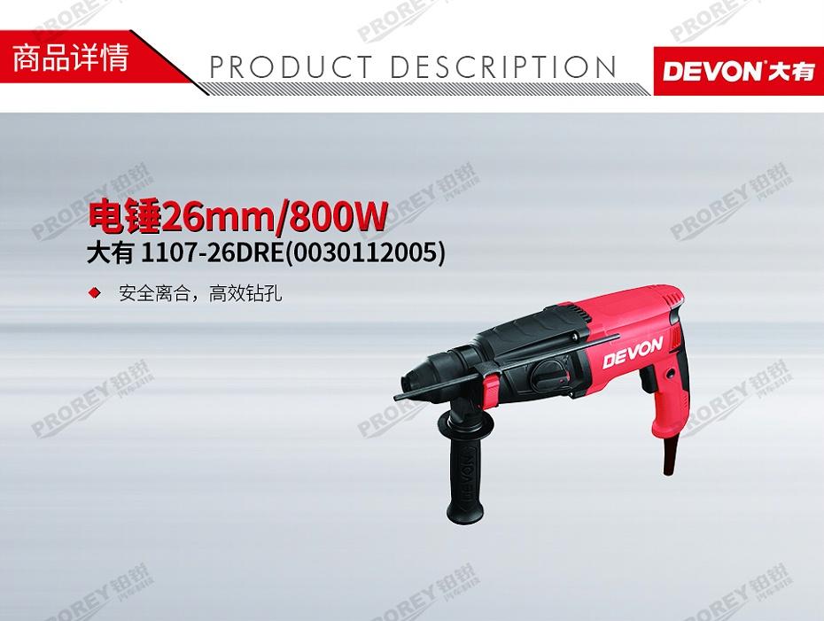 GW-130010203-大有 1107-26DRE(0030112005) 电锤26mm-800W-1