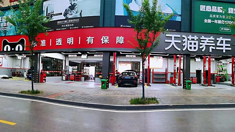 湖北天猫养车-洪湖鑫泽尔汽车销售服务有限公司