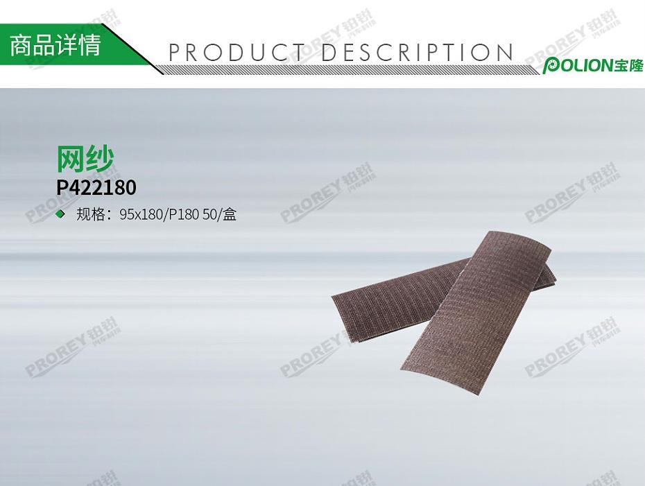 GW-140060474-宝隆-P422180网砂95x180P180-50盒-1