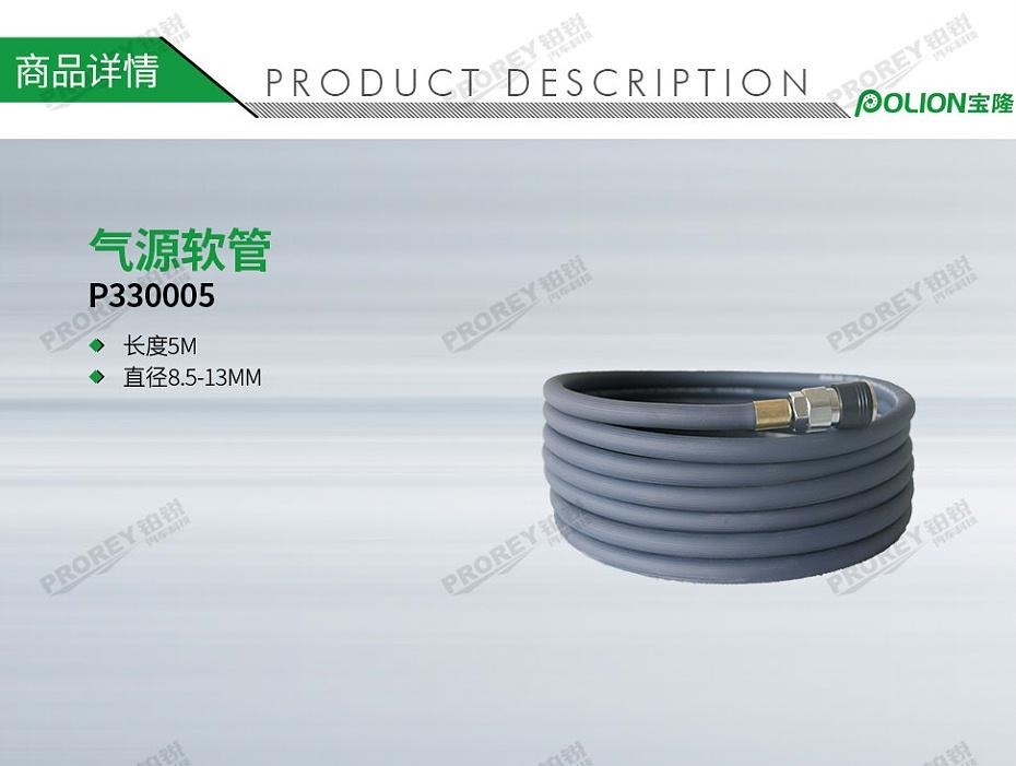 GW-140060462-宝隆-P330005气源软管8x145m-1
