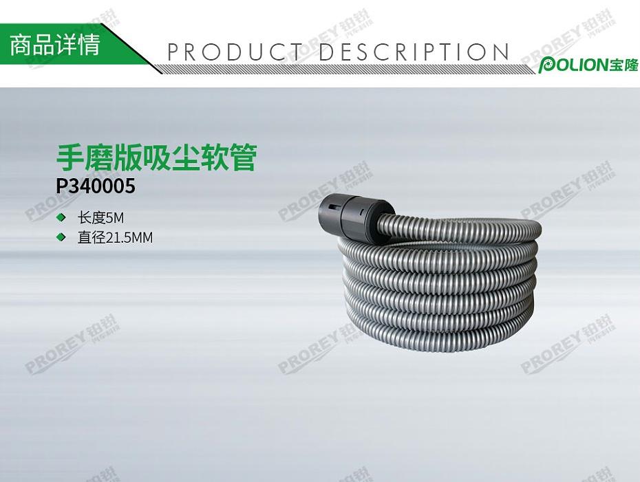 GW-140060463-宝隆-P340005手磨板吸尘管-205m-1