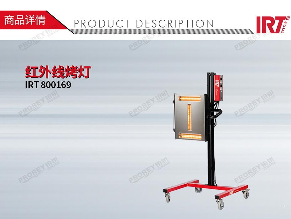 GW-150070002-IRT 800169 烤灯-1