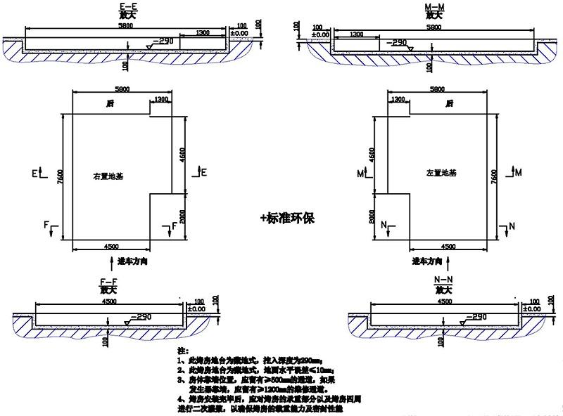 广力烤漆房 GL-B001地基图