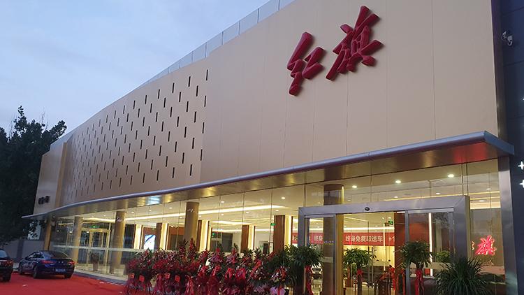 山东潍坊泰岳红旗4S店