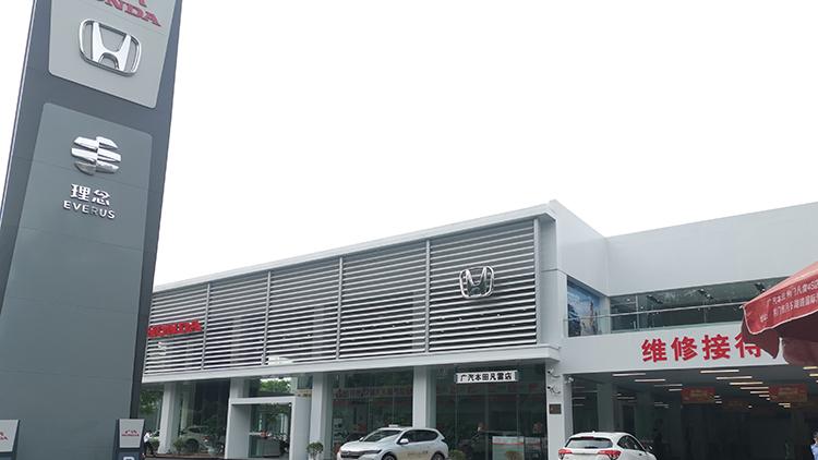 湖北广汽本田4S店-荆门凡雷汽车销售服务有限公司